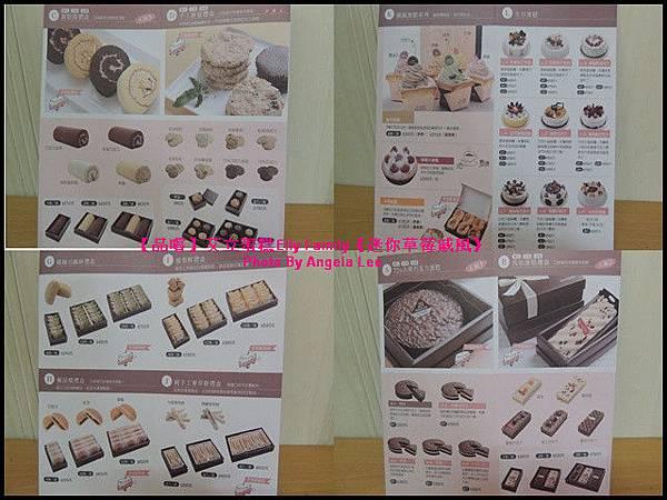 艾立蛋糕其他販售品項