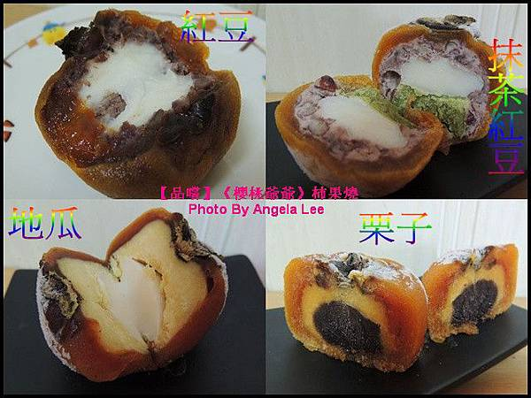 麻糬內餡-地瓜+紅豆+抹茶紅豆+栗子