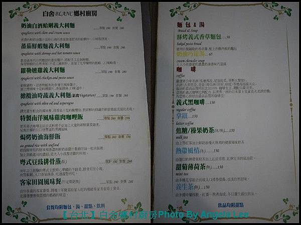 白舍廚房菜單