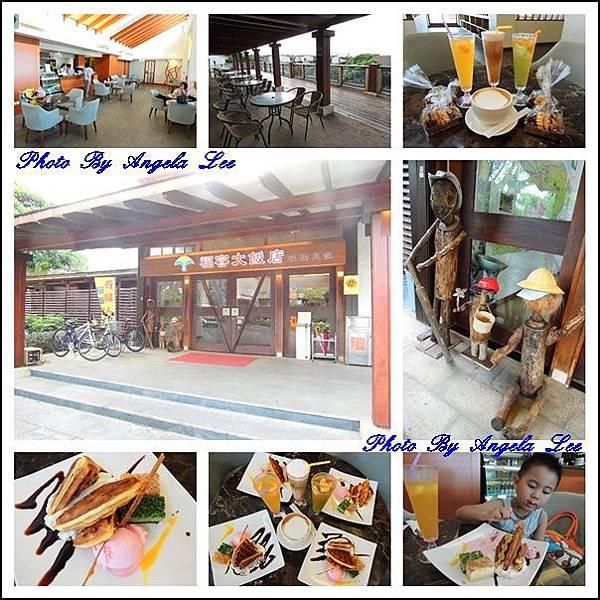 福容大飯店-下午茶