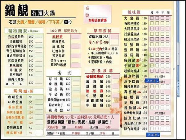 563386_新版菜單