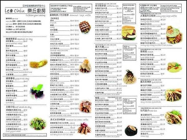 1525162_樂丘廚房