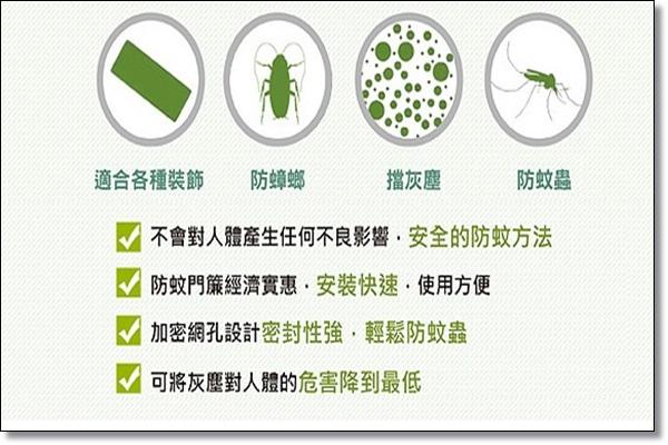 防蚊門簾的好處