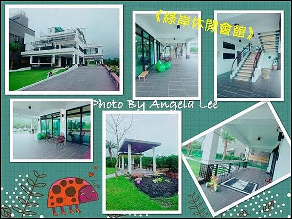 綠岸休閒會館
