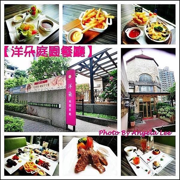 洋朵庭園餐廳-國際店