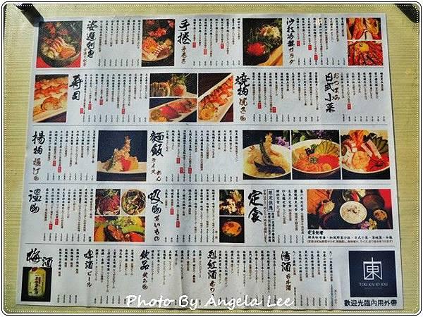 DSCN4363_菜單