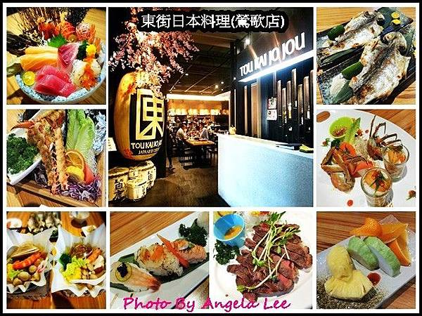 東街日本料理組圖