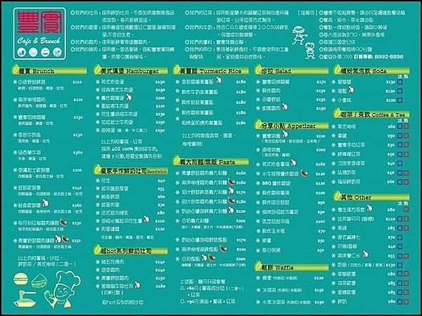 15740861_豐食Cafe早午餐菜單