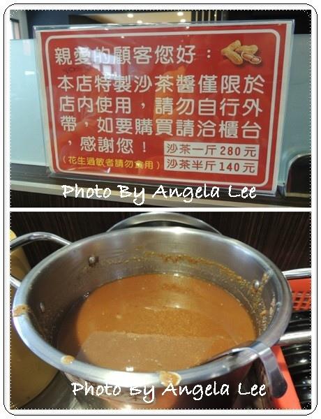 特製沙茶醬