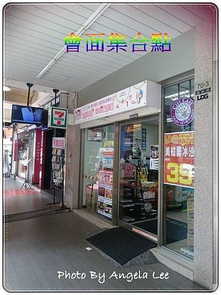 會面點-錦新街7-11