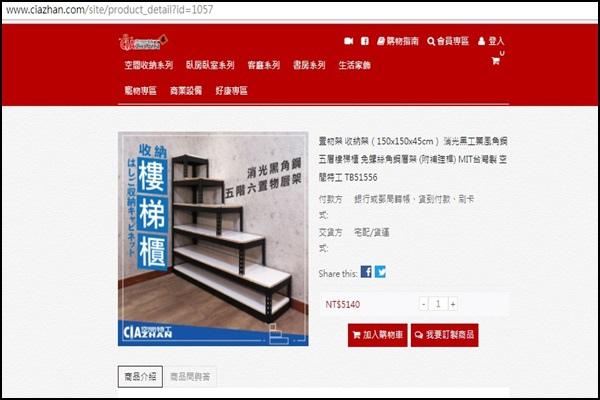 空間特工-選購商品