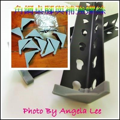 角鋼桌腳與補強螺絲