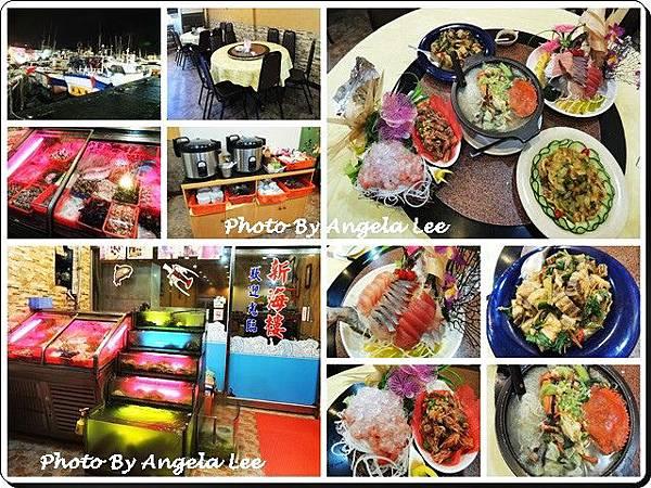 新海樓活海產餐廳