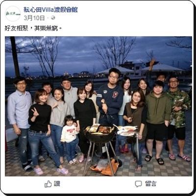 打卡-家族旅遊烤肉-400x400