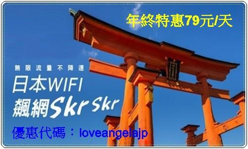 3530-日本WIFI機優惠.jpg