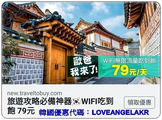3529-韓國WIFI機優惠.jpg