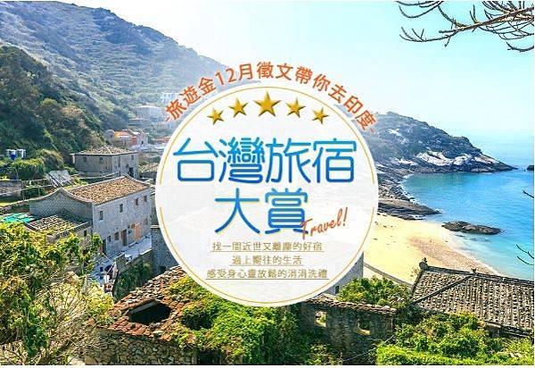 台灣旅宿大賞-201812.jpg