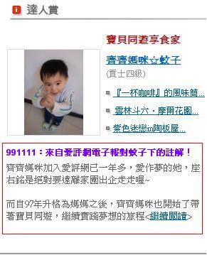 991111-愛評電子報的註解.JPG