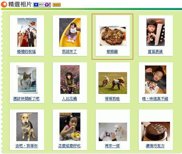 100-0313-上yahoo精選照片-2.JPG