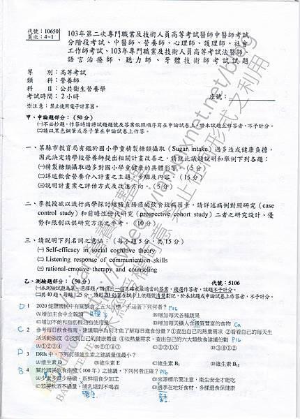 台灣營養師Vivian【秒懂營養師國考】考古題解題!103年第二次營養師國考公共衛生營養學