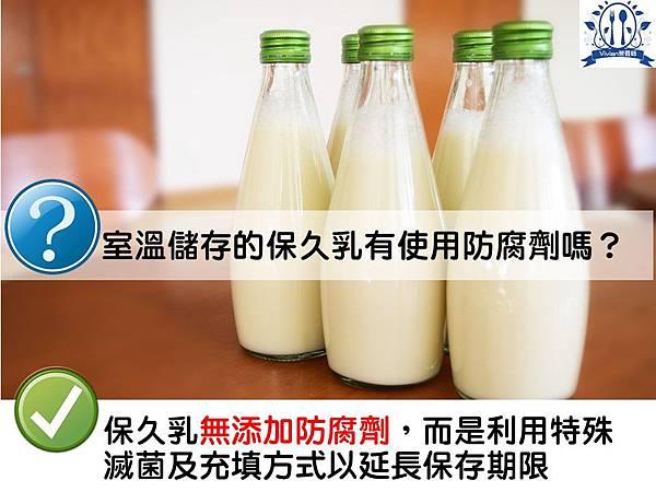 保久乳與鮮乳.jpg