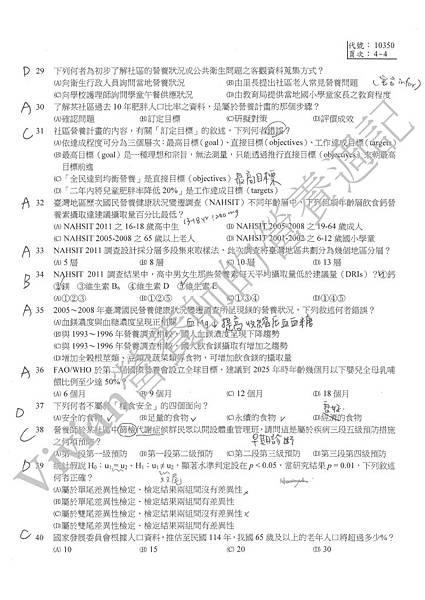 台灣營養師Vivian【秒懂營養師國考】考古題解題!107年第二次營養師國考公共衛生營養學
