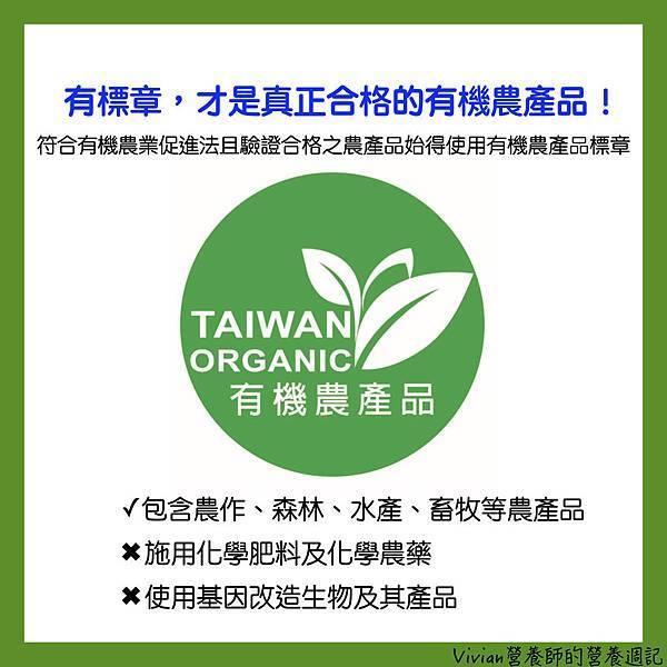 台灣營養師Vivian【法規懶人包】有機農產品相關法規整理