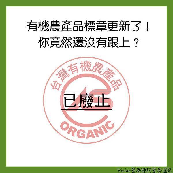 【法規懶人包】有機農產品相關法規整理