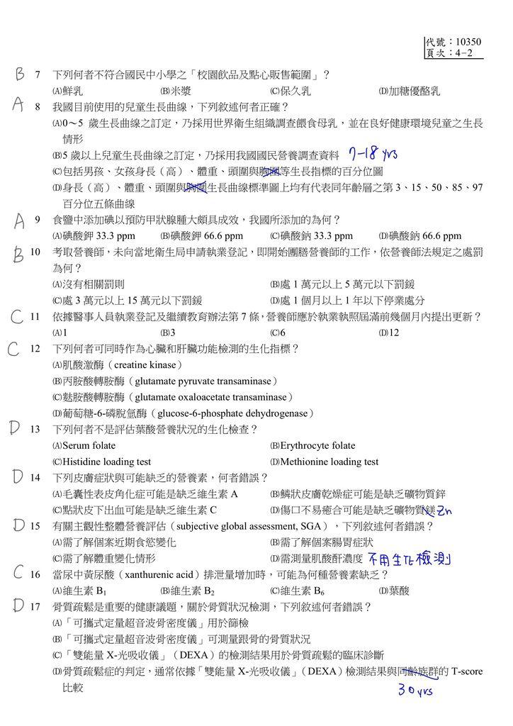台灣營養師Vivian【秒懂營養師國考】考古題解題!109年第一次營養師國考公共衛生營養學