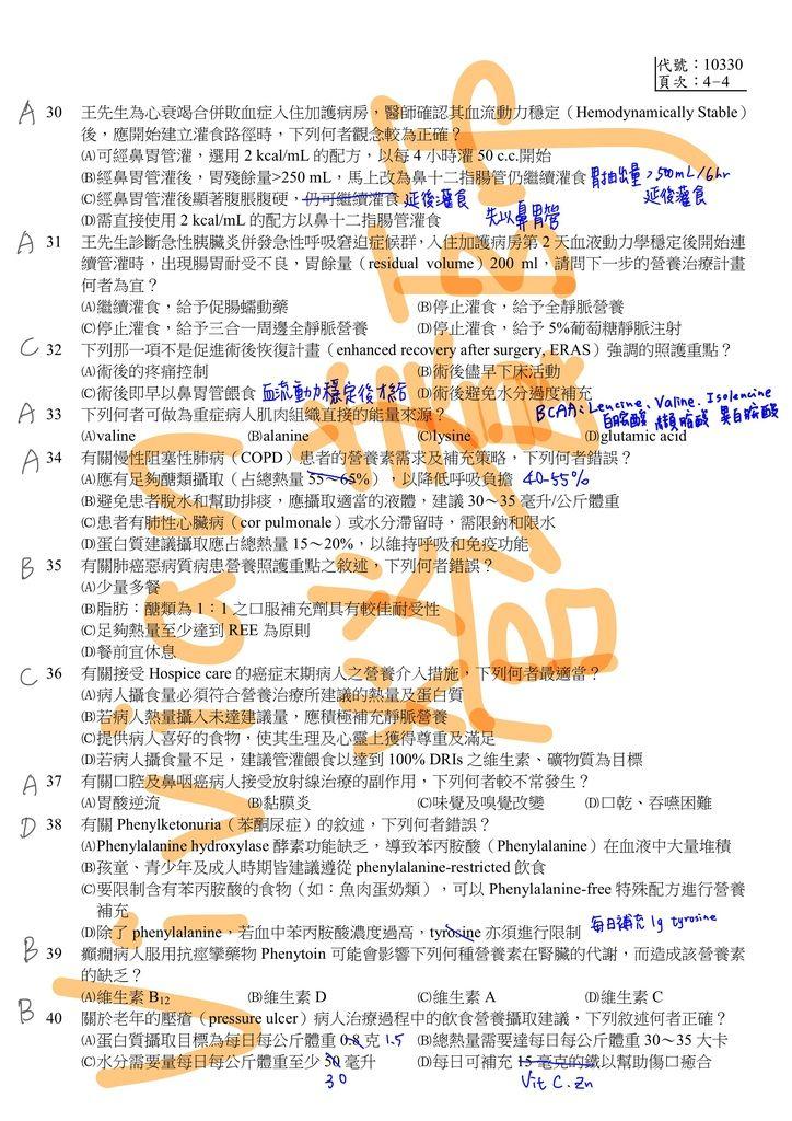 台灣營養師Vivian【秒懂營養師國考】考古題解題!109年第一次營養師國考膳食療養學