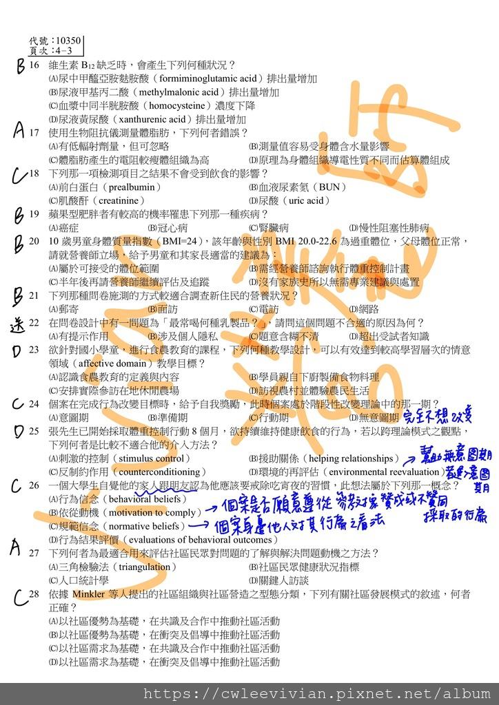 台灣營養師Vivian【秒懂營養師國考】解題!109年第二次營養師國考公共衛生營養學