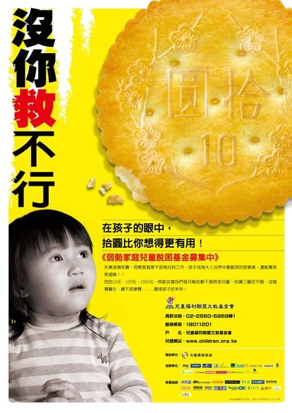 2009沒你救不行海報.jpg