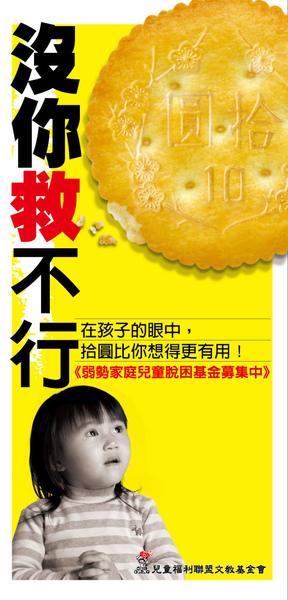 2009沒你救不行dm封面.jpg