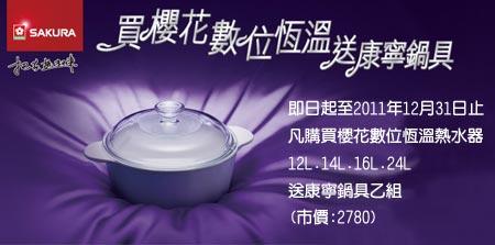送康寧鍋具-P.jpg