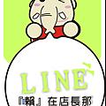 BONA居家水電鋪 店長LINE