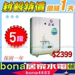 鑫威 即熱式瞬熱式電熱水器 省電熱水器電爐 - S-22L 五段式調溫 $2399.jpg