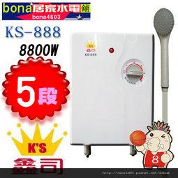 鑫司即熱式電熱水器KS-888內建漏電裝置220V.jpg