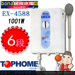 EX-4588 莊頭北瞬熱式電熱水器.jpg