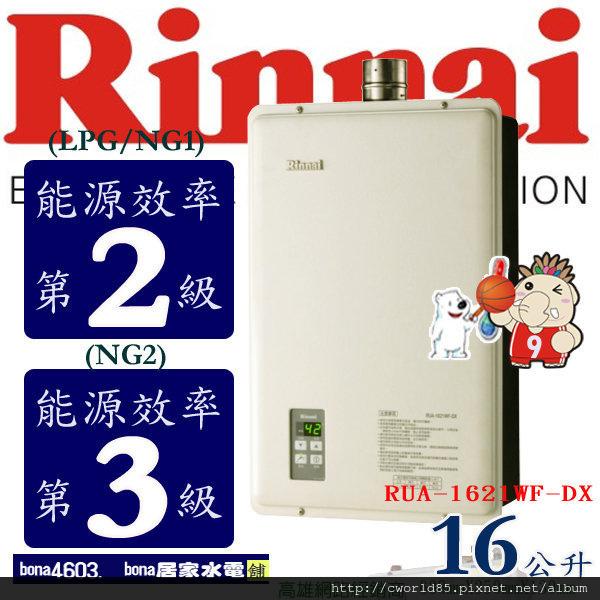 林內RUA-1621WF-DX強排數位恆溫熱水器1.jpg