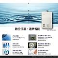 林內RUA-1621WF-DX強排數位恆溫熱水器.jpg