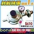 永勝液化R280 Q1.5瓦斯調整器.jpg