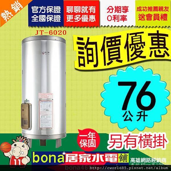 喜特麗20加侖JT-6020 儲熱式電熱水器電爐(立式-掛壁式).jpg