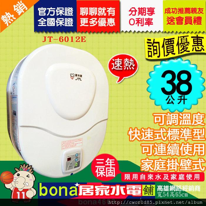 喜特麗JT-6012E可多人連續洗電熱水器10加侖電熱水器.jpg