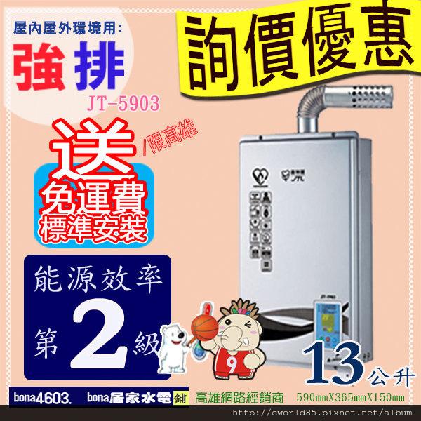 喜特麗強制排氣JT-5903 13公升熱水器.jpg