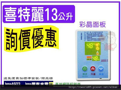 喜特麗強制排氣JT-5903 13公升熱水器(彩色面板).jpg