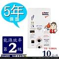 莊頭北熱水器10公升電池顯示熱水器TOPHOME IS-1086A.jpg