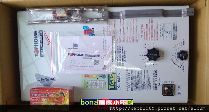 莊頭北熱水器10公升電池顯示熱水器TOPHOME IS-1086A(全部商品圖).jpg
