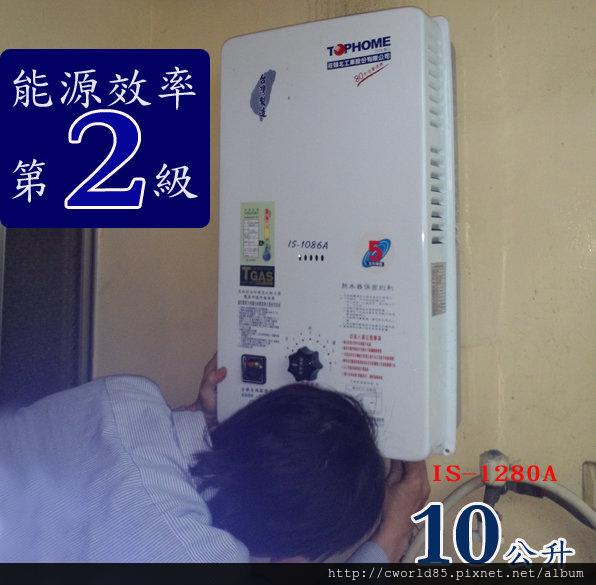 莊頭北熱水器10公升電池顯示熱水器TOPHOME IS-1086A(安裝圖片).jpg