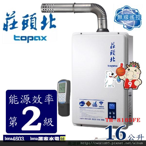 莊頭北強排熱水器TH-8165FE 16公升數位恆溫無線遙控熱水器.jpg