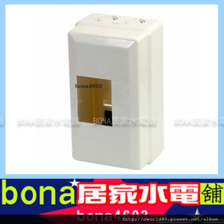BH明盒 無熔線斷路線盒 無熔絲開關盒 電熱水器耗材.jpg